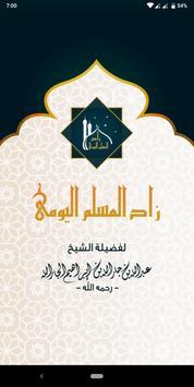 زاد المسلم اليومي لفضيلة الشيخ/ عبدالله الجار الله poster