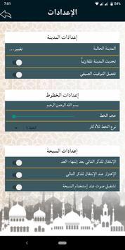 زاد المسلم اليومي لفضيلة الشيخ/ عبدالله الجار الله screenshot 4