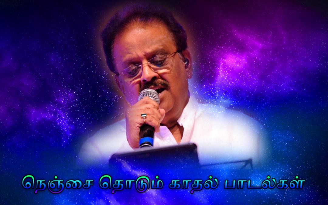 SPB Melody Offline Songs Tamil for Android - APK Download