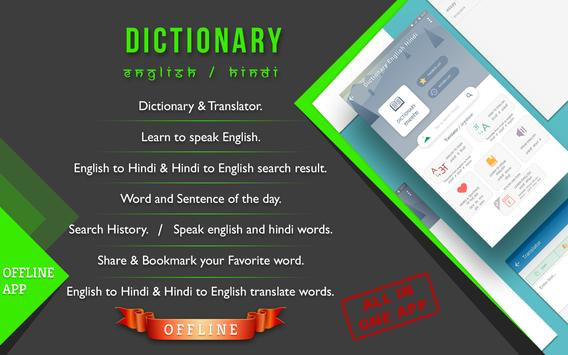 hindi to english dictionary app download for android