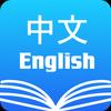 Chinese English Dictionary & Translator Free ch/en biểu tượng