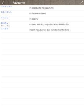 Japanese Spanish Dictionary & Translator Free screenshot 7