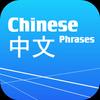 Learn Chinese Phrasebook Free 图标