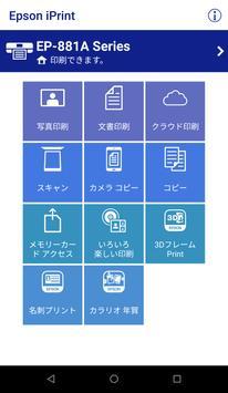 Epson iPrint ポスター