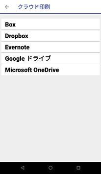 Epson iPrint スクリーンショット 3