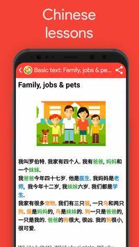 Chinesimple YCT 1 screenshot 4