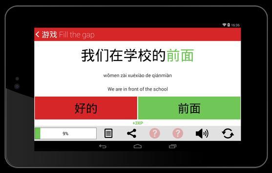 Chinesimple YCT 1 screenshot 19