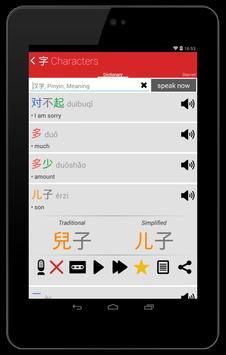 Chinesimple YCT 1 screenshot 23