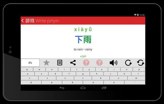 Chinesimple YCT 1 screenshot 21