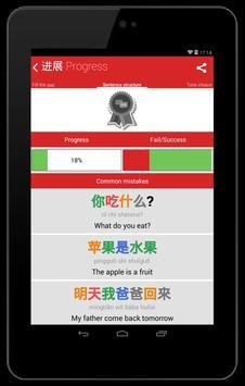 Chinesimple YCT 1 screenshot 22