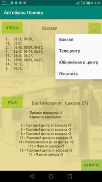 Автобусы Пскова screenshot 1