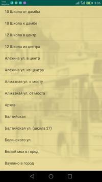 Автобусы Пскова screenshot 2