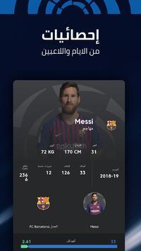 الدوري الاسباني للالعاب و كرة القدم - La Liga تصوير الشاشة 14