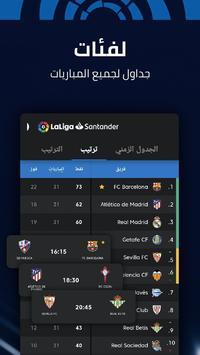 الدوري الاسباني للالعاب و كرة القدم - La Liga تصوير الشاشة 19