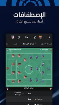 الدوري الاسباني للالعاب و كرة القدم - La Liga تصوير الشاشة 13