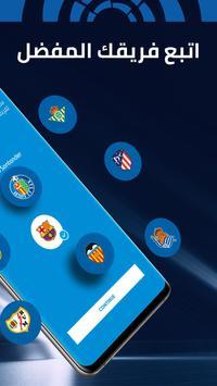 الدوري الاسباني للالعاب و كرة القدم - La Liga تصوير الشاشة 1