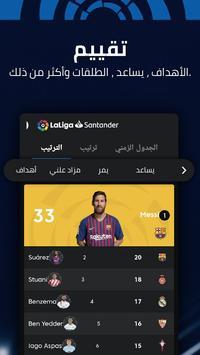 الدوري الاسباني للالعاب و كرة القدم - La Liga تصوير الشاشة 20