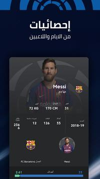 الدوري الاسباني للالعاب و كرة القدم - La Liga تصوير الشاشة 22
