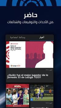الدوري الاسباني للالعاب و كرة القدم - La Liga تصوير الشاشة 23