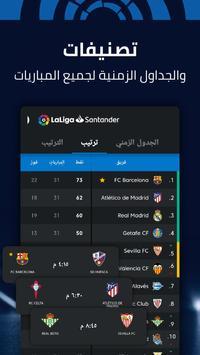 الدوري الاسباني للالعاب و كرة القدم - La Liga تصوير الشاشة 3