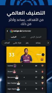 الدوري الاسباني للالعاب و كرة القدم - La Liga تصوير الشاشة 4