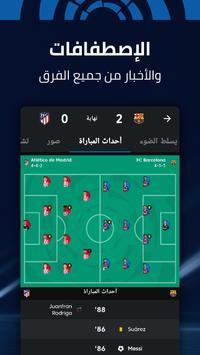 الدوري الاسباني للالعاب و كرة القدم - La Liga تصوير الشاشة 5