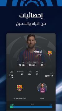 الدوري الاسباني للالعاب و كرة القدم - La Liga تصوير الشاشة 6
