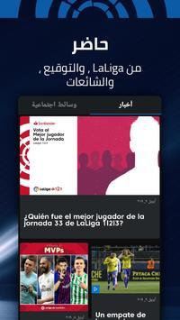 الدوري الاسباني للالعاب و كرة القدم - La Liga تصوير الشاشة 7