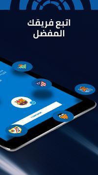 الدوري الاسباني للالعاب و كرة القدم - La Liga تصوير الشاشة 9