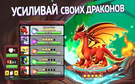 Dragon City (Город драконов) скриншот 11