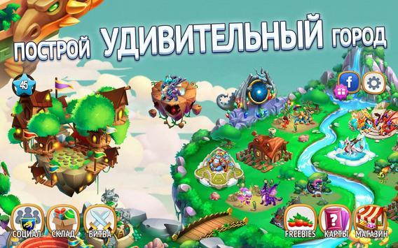 Dragon City (Город драконов) скриншот 7