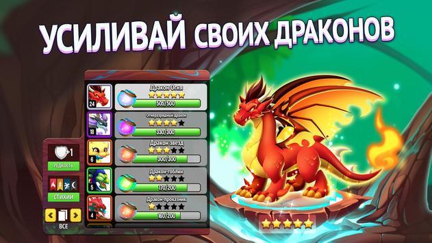 Dragon City (Город драконов) скриншот 4