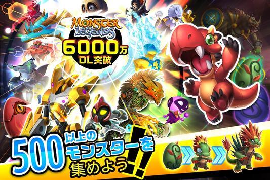 Monster Legends - ストラテジーRPGバトル戦争 ポスター