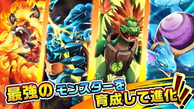 Monster Legends - ストラテジーRPGバトル戦争 スクリーンショット 16