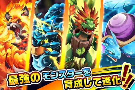Monster Legends - ストラテジーRPGバトル戦争 スクリーンショット 4