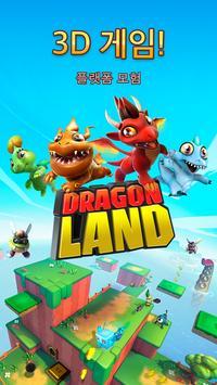 Dragon Land 포스터