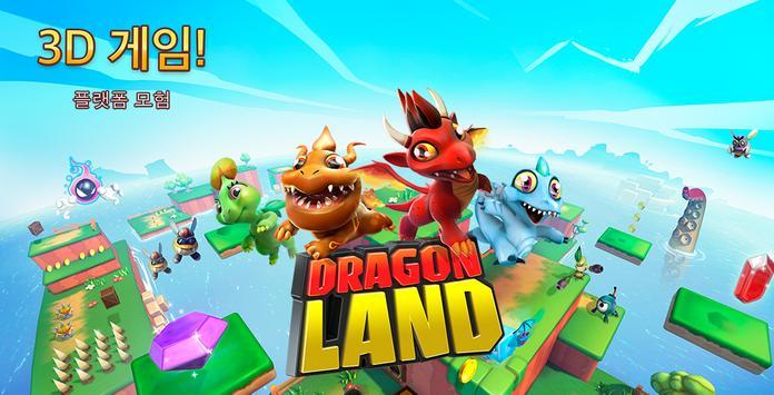 Dragon Land 스크린샷 14