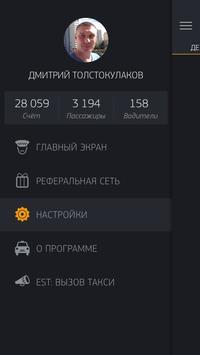 EST+ DRIVER screenshot 1