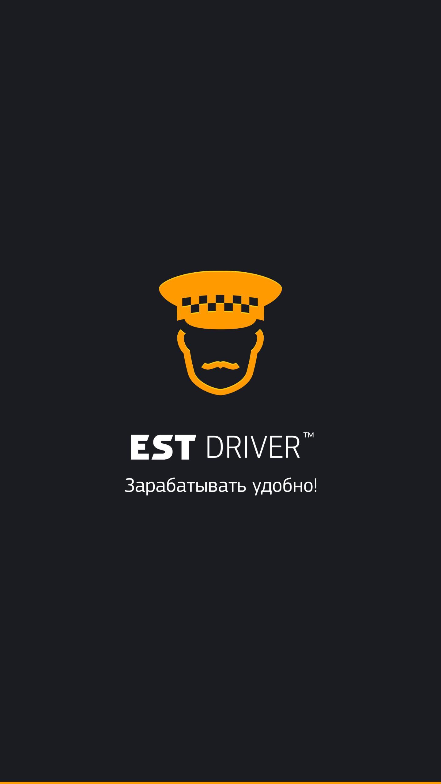 скачать ест водитель для iphone