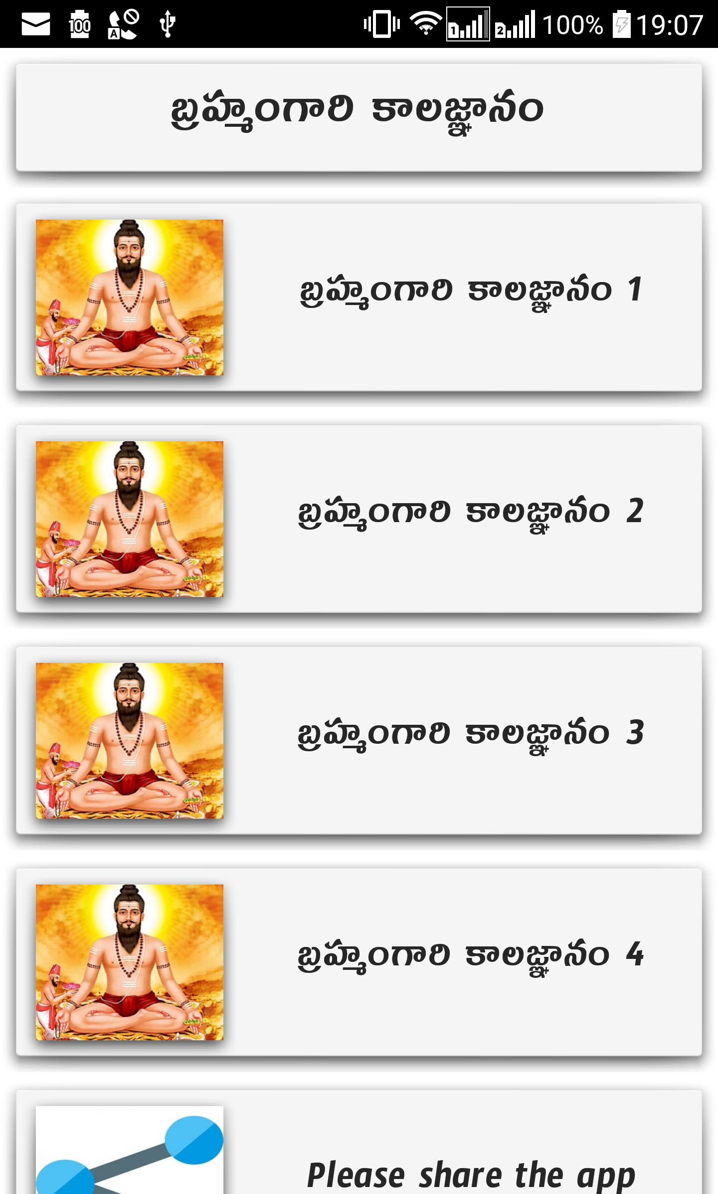 Veera Brahmam Gari Kalagnanam for Android - APK Download