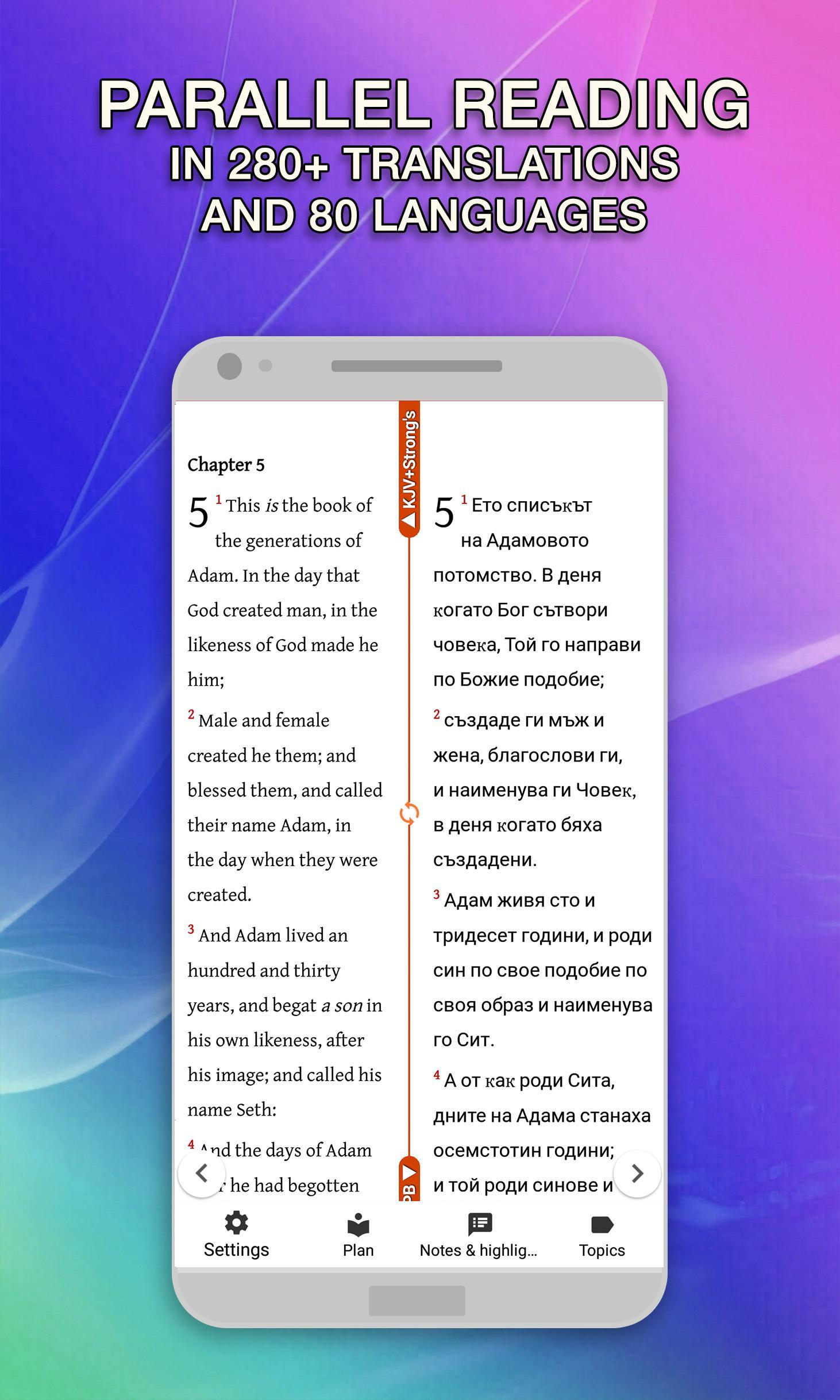 Strong's Concordance Bible KJV for Android - APK Download