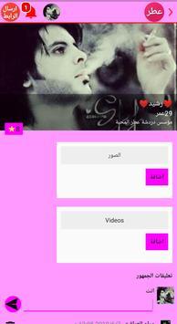 دردشة عطر المحبة screenshot 2