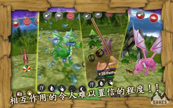 龍寵物佐賀: Dragon Pet 截圖 4