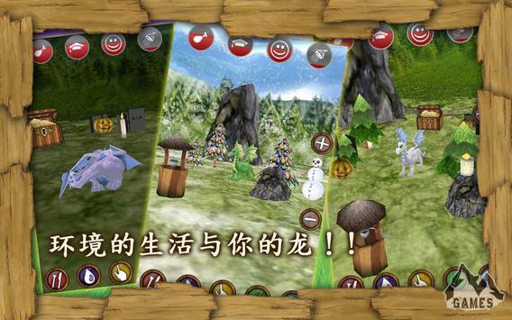 龍寵物佐賀: Dragon Pet 截圖 6