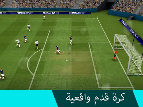كأس العالم 2020: Free Ultimate Football League تصوير الشاشة 1