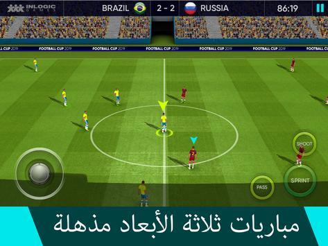 كأس العالم 2020: Free Ultimate Football League تصوير الشاشة 13