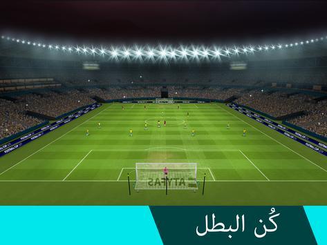 كأس العالم 2020: Free Ultimate Football League تصوير الشاشة 2