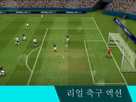 Soccer Cup 2020: 무료 축구 게임 포스터