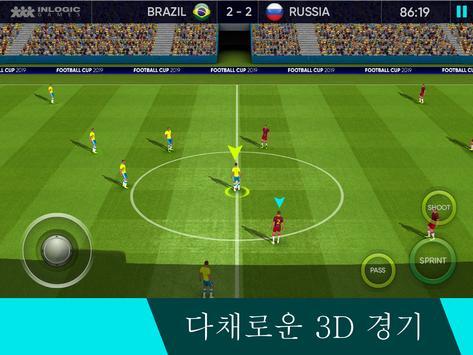 Soccer Cup 2020: 무료 축구 게임 스크린샷 6