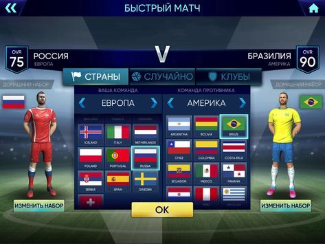 Football Cup 2020: Игры Футбол 2020 скриншот 1